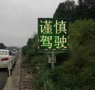 交通誘導屏_交通誘導屏廠家-湖南鑫光彩