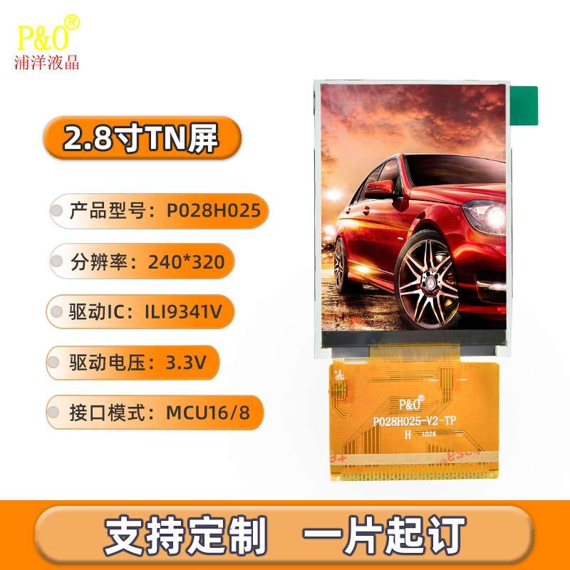 安徽2.8寸TN工控屏H025多少錢
