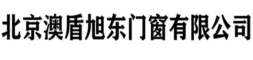 北京澳盾旭東門窗有限公司