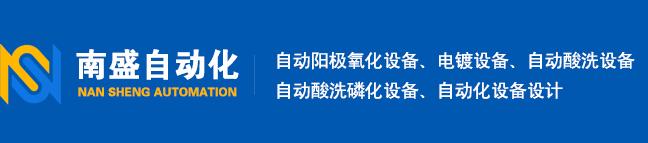 蘇州南盛自動化科技有限公司