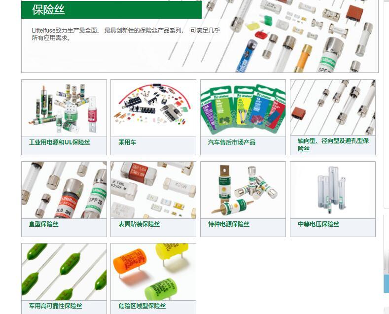 宝融代理力特(Littelfuse)品牌优势产品型号推荐