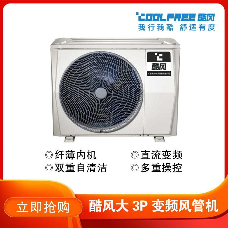 變頻風管機_美的空調-衡陽欣鼎電器