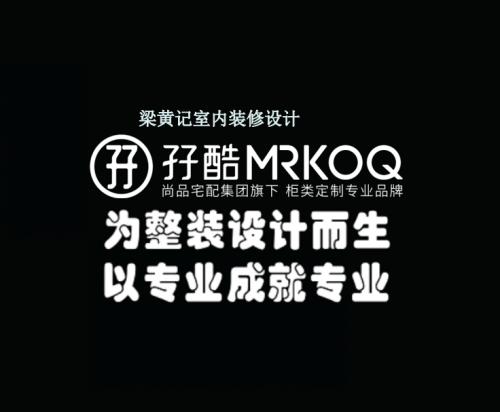 梁黄记室内设计(广东)有限公司