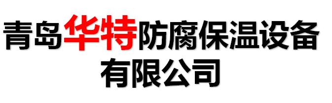 青島華特防腐保溫設備有限公司