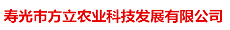 寿光市方立农业科技发展有限公司