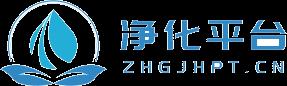 黑龙江净化平台有限公司