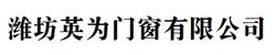 潍坊英为门窗有限公司