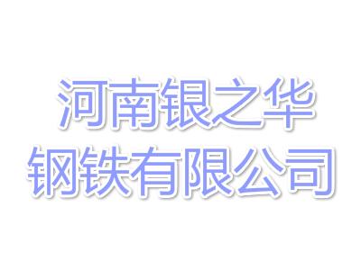 河南银之华钢铁有限公司