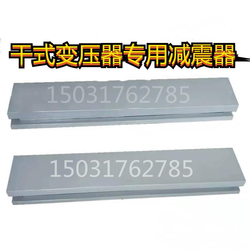 干式變壓器減震器廠家供應_大量供應出售干式變壓器矩陣式減震器
