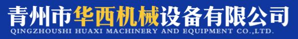 青州市华西机械设备有限公司