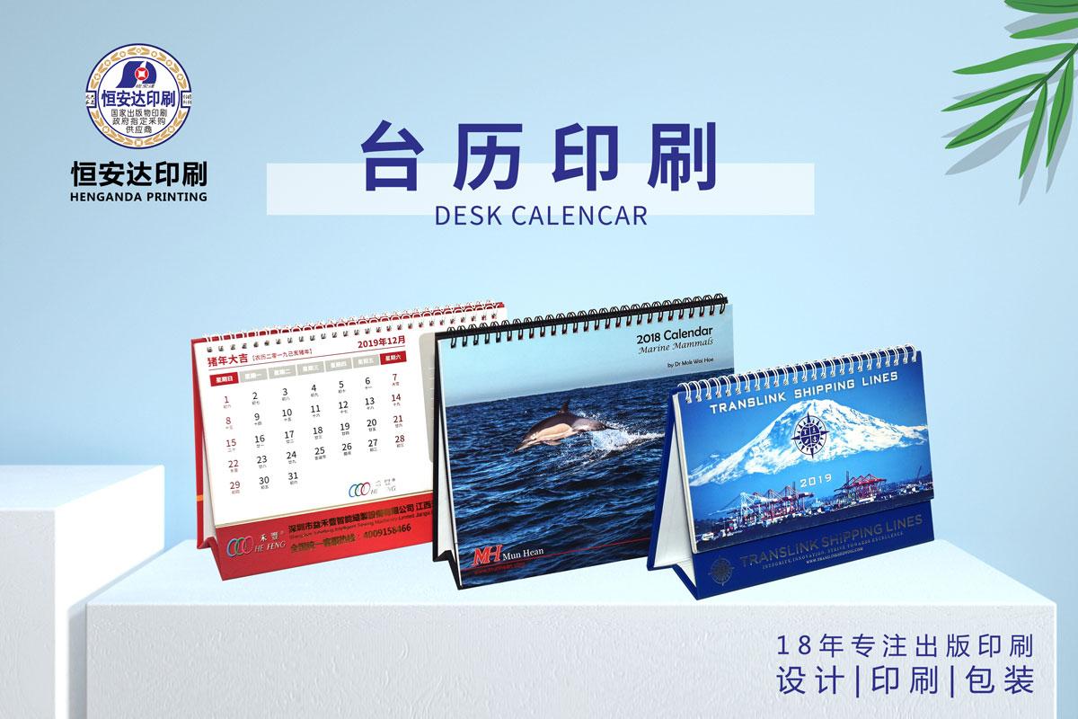 台历定制2022年印刷日历定做公司广告挂历设计制作企业年历订