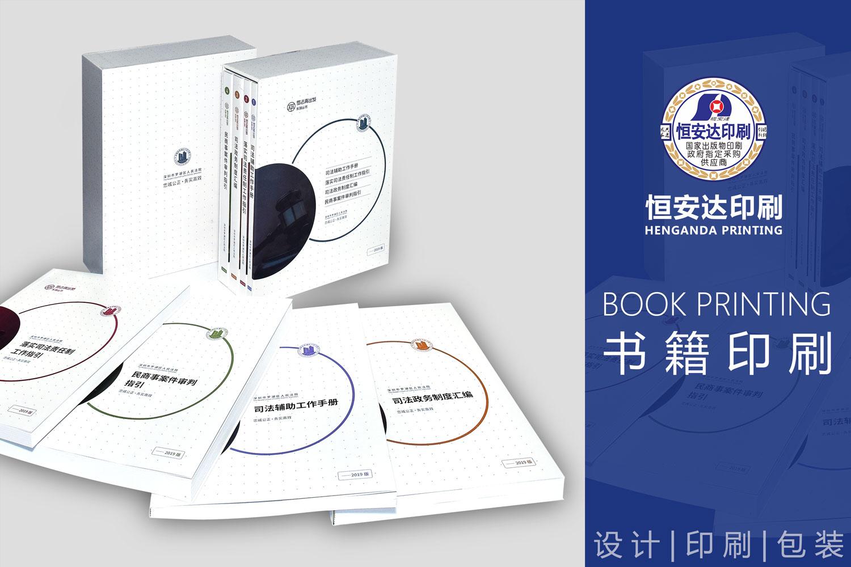 印书出书印刷书籍书本印刷排版设计教辅教材族谱家谱精装书籍定制