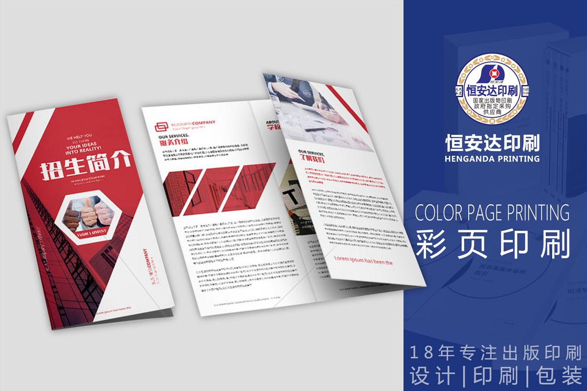 宣传单印制彩页印刷传单制作免费设计三折页印刷企业宣传册定制定