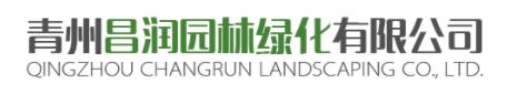 青州昌润园林绿化有限公司