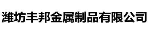 潍坊丰邦金属制品有限公司