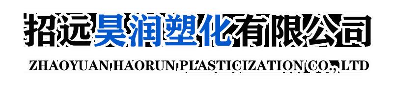 招远昊润塑化有限公司