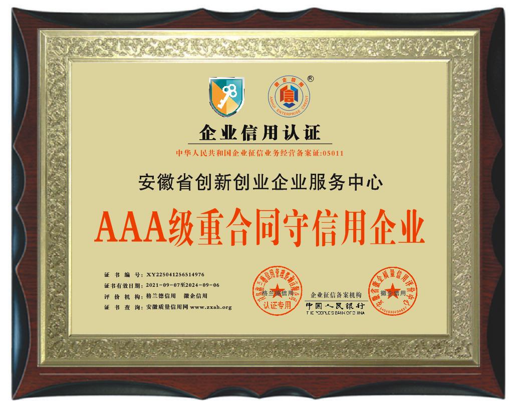 安庆建筑企业信誉评价有哪些