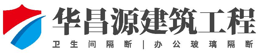 西安华昌源建筑工程有限公司
