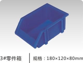 塑料零件盒厂家