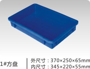 塑料方盘,方盆厂家