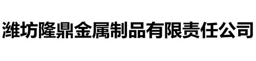 潍坊隆鼎金属制品有限责任公司