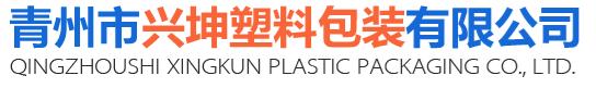 青州市兴坤塑料包装有限公司