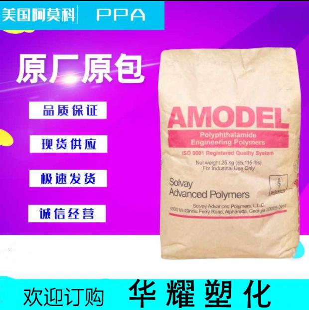 PPA美国阿莫科热稳定性耐高温高刚性注塑PPA原料