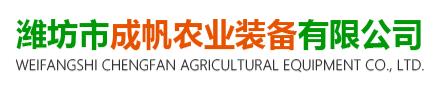 潍坊市成帆农业装备有限公司