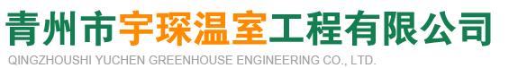 青州市宇琛温室工程有限公司