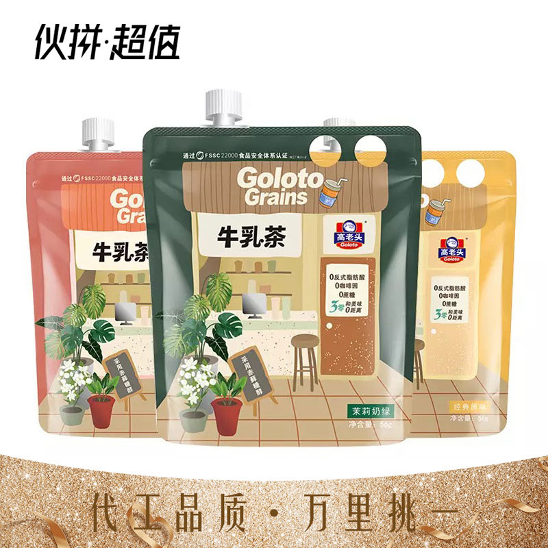 高老头 爆摇牛乳茶袋装56g网红款夏季凉奶茶多口味手摇茶厂家