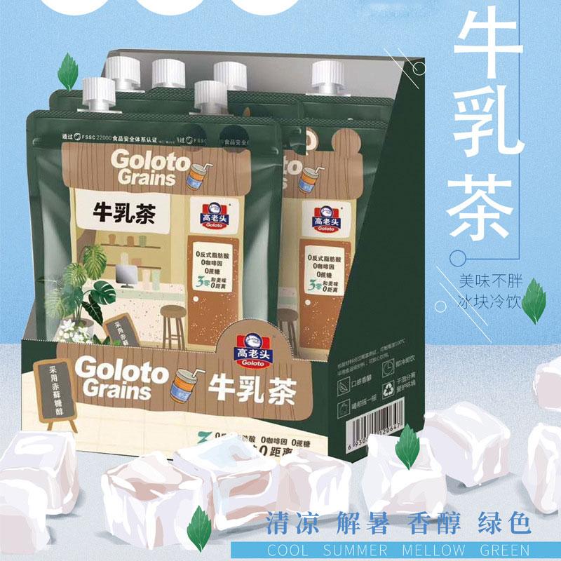茶滋味奶茶_哪里有供应网红款夏季凉奶茶多口味手摇茶