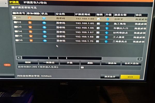 广州监控联网平台