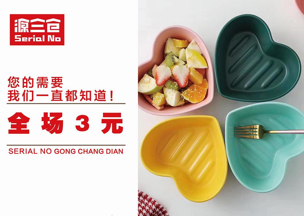 塑料陶瓷日用品批发
