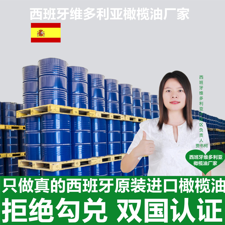 橄榄油200公斤桶装